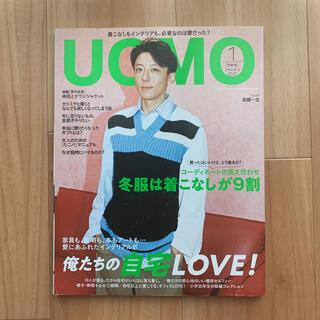 送料込 UOMO 2020年1月号 高橋一生(音楽/芸能)