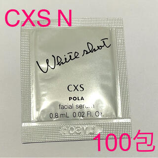 POLA - ポーラ ホワイトショット CXS N 0.8ml×100包