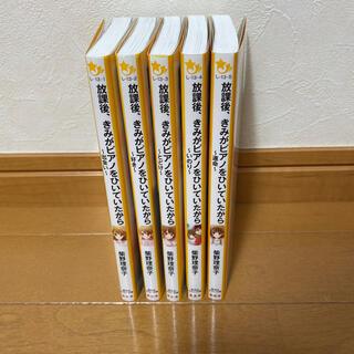 シュウエイシャ(集英社)の放課後、きみがピアノをひいていたから (1〜5巻)(絵本/児童書)
