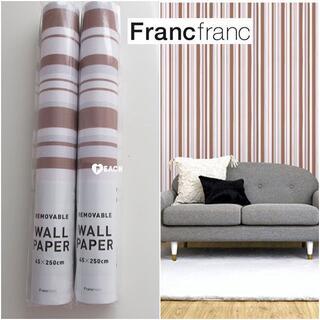 フランフラン(Francfranc)の新品♥フランフラン 壁紙2本セット 貼ってはがせる ウォールペーパー(その他)