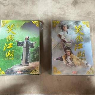笑傲江湖 しょうごうこうこ 完全版 リー・ヤーポン シュイ・チン(韓国/アジア映画)