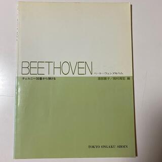 ベートーベンアルバム チェルニー30番から弾ける(楽譜)