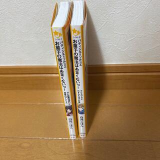 シュウエイシャ(集英社)のお菓子の魔法はあまくないっ! (1〜2巻)(文学/小説)