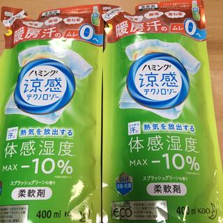 花王 - ハミング 涼感テクノロジー 柔軟剤 2個