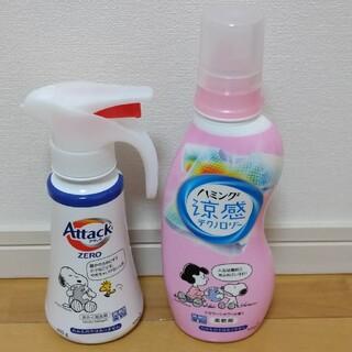 アタック 限定スヌーピーボトル 洗剤 柔軟剤