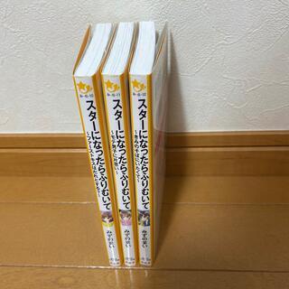 シュウエイシャ(集英社)のスターになったらふりむいて (3冊)(文学/小説)