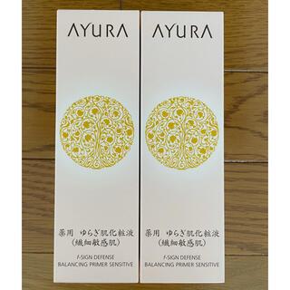 アユーラ(AYURA)のアユーラfサインディフェンスバランシングプライマーセンシティブ  2本(化粧水/ローション)