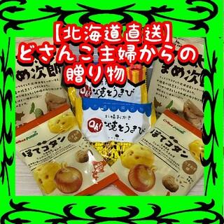 セット8 北海道直送 焼きとうきび ぽてコタン おつまみ 詰め合わせ セット(菓子/デザート)