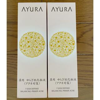 アユーラ(AYURA)のアユーラfサインディフェンスバランシングプライマー アクネ  2本(化粧水/ローション)