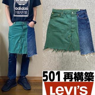 リーバイス(Levi's)の90's Levi's 501 リーバイス 再構築 スカート パンツ ドッキング(デニム/ジーンズ)