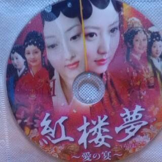 中国ドラマBlu-ray 紅楼夢 全話(韓国/アジア映画)
