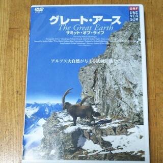 グレート・アース 2~サミット・オブ・ライフ~ DVD(趣味/実用)