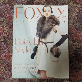 フォクシー(FOXEY)のフォクシーマガジン17(ファッション)
