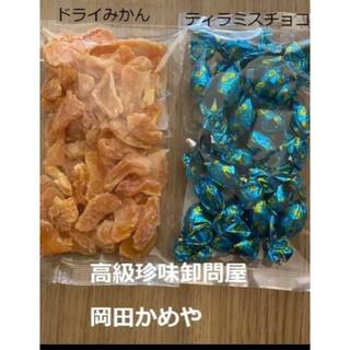 お試し 高級珍味卸問屋 岡田かめや ドライみかん&ティラミスチョコ(菓子/デザート)