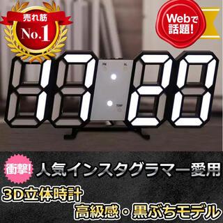3D立体時計 黒ぶち LED壁掛け時計 置き時計 両用 デジタル時計
