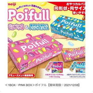 【新品未開封】 ポイフル POIFUL PINKBOX(菓子/デザート)