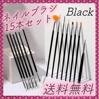 15本セット ネイル ブラシ 筆 美容 ジェルネイル 水彩画 黒 ブラック