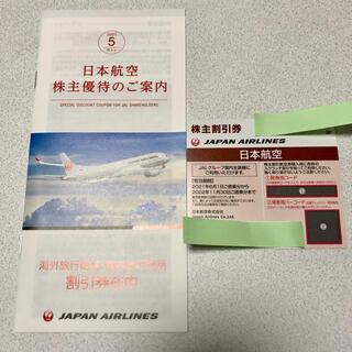 ジャル(ニホンコウクウ)(JAL(日本航空))の日本航空 株主優待(航空券)