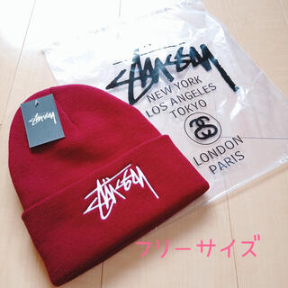 STUSSY - 【新品】赤 レッド ステューシー ニット帽 Stussy ボルドー フリーサイズ