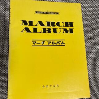 マーチアルバム(楽譜)
