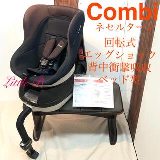 combi - コンビ*限定デザインモデル!回転式チャイルドシート ネセルターン ベッド型