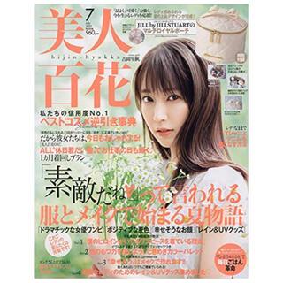 美人百花(びじんひゃっか) 2021年 07 月号 [雑誌](ファッション)