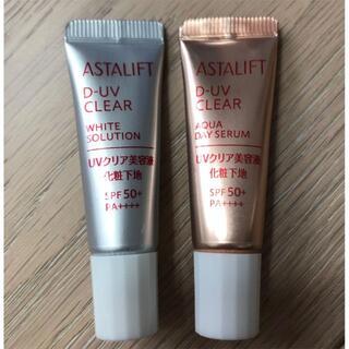 アスタリフト(ASTALIFT)のASTALFT アスタリフト UV美容液 化粧下地 2種類お試しセット(化粧下地)
