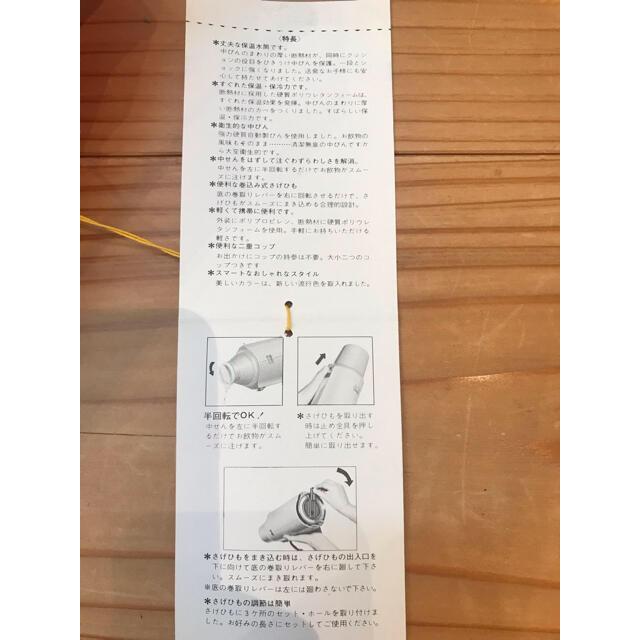 象印(ゾウジルシ)の象印プラボトル レトロ水筒 魔法瓶 キッズ/ベビー/マタニティの授乳/お食事用品(水筒)の商品写真