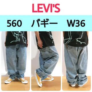 Levi's - リーバイスLevi's560COMFORTFITバギーワイドデニムW36L30