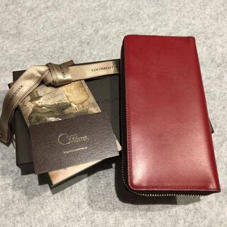 ガンゾ(GANZO)のココマイスターのブライドル グランドウォレット(長財布)・スイスレッド(赤)(長財布)