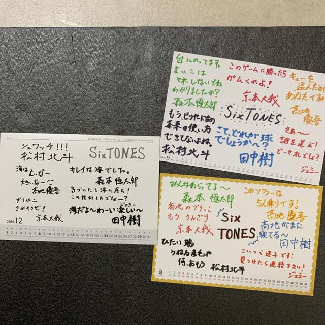 Johnny's(ジャニーズ)のSixTONES メッセージ入り ポストカード エンタメ/ホビーのタレントグッズ(アイドルグッズ)の商品写真