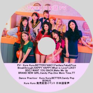 Waste(twice) - TWICE 日本語 PV DVD
