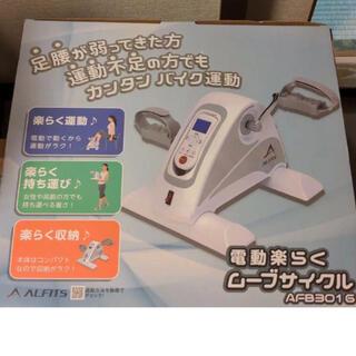 ALINCO 電動楽らくムーブサイクル ALFITS(トレーニング用品)