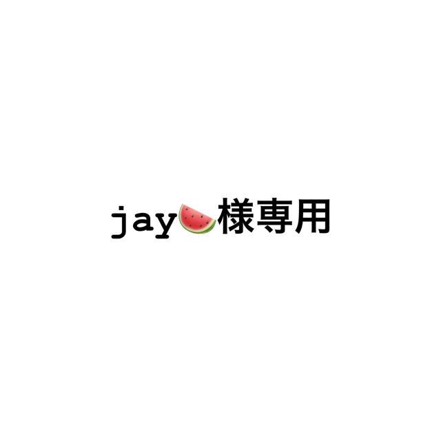 jay🍉様専用 エンタメ/ホビーのタレントグッズ(アイドルグッズ)の商品写真