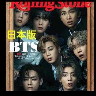Rolling Stone Japan vol.15(音楽/芸能)