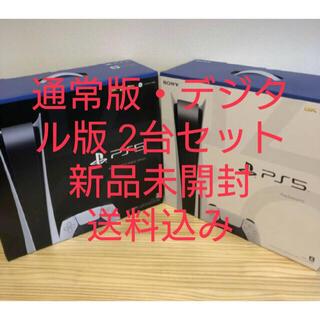 PlayStation - PS5 Playstation5 通常版・デジタル版2台セット 新品未開封