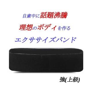 エクササイズバンド 【強 上級】 筋トレ 美ボディ ストレッチ 自粛 ダイエット(エクササイズ用品)