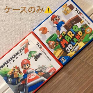 ニンテンドー3DS - ケースのみ!マリオカート7 3DS スーパーマリオ 3Dランド