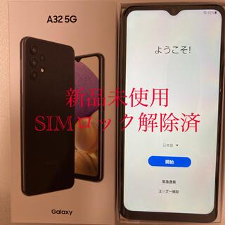Galaxy - A32 5G  SCG08 新品未使SIMロック解除済み