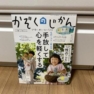 かぞくのじかん 2021年 06月号(結婚/出産/子育て)