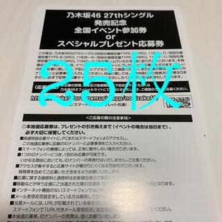 乃木坂46 - 乃木坂46/ごめんねFingers Crossed/応募券