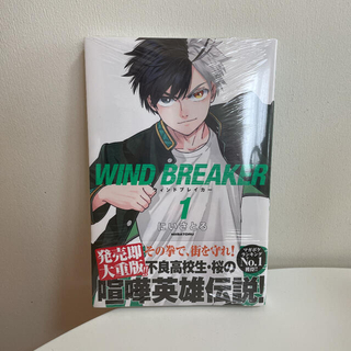人気 新刊 シュリンク付き wind breaker ウィンドブレーカー 1巻