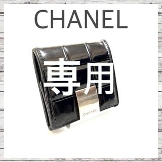 シャネル(CHANEL)の【良品】 CHANEL シャネル チョコバー コインケース ブラック レッド(コインケース)
