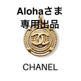 シャネル(CHANEL)の専用出品★Aloraさま★CHANEL★ヴィンテージ ボタンチャーム(各種パーツ)