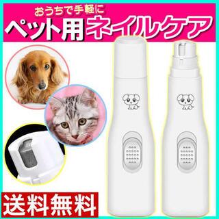 ペット用電動爪切り 電動ペット爪グラインダー 犬猫兼用 電動爪トリマー F