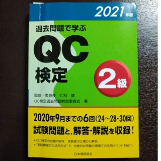 過去問題で学ぶQC検定2級 2021年版(科学/技術)