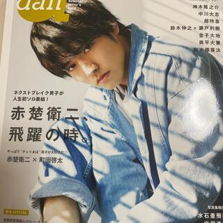 【Amazon限定】TVガイドdan vol.35