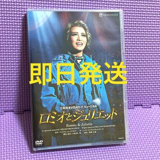 宝塚 星組 礼真琴 舞空瞳 ミュージカル ロミオとジュリエット DVD(舞台/ミュージカル)