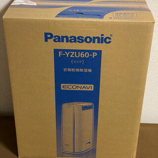 パナソニック(Panasonic)の★パナソニック 衣類乾燥除湿機 ★ 新品★F-YZU60-P未使用品(衣類乾燥機)