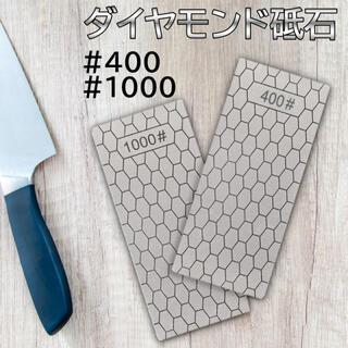 ダイヤモンド 砥石 #1000 #400 やすり砥石 包丁研ぎ シャープナー(収納/キッチン雑貨)